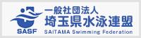 埼玉県水泳連盟