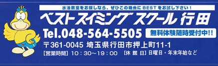 ベストスイミングスクール行田
