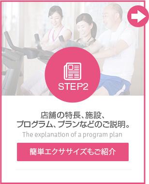 STEP2 店舗の特徴、施設、プログラム、プランなどのご説明