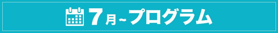 4月10日(金)~5月6日(水) 特別プログラム